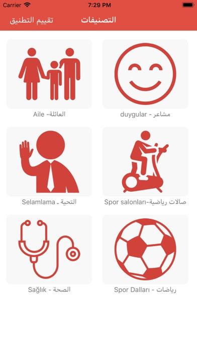 محادثات باللغة التركية بالصوت screenshot 2