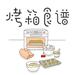 烤箱食谱,黄油甜点制作烤箱菜谱