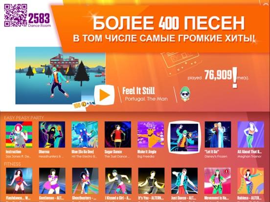 Just Dance Now для iPad