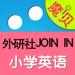 59.外研社JOIN IN小学英语-魔贝点读学习机