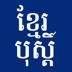 15.Khmer Post