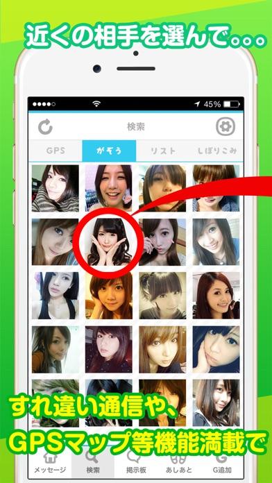 出会いの【マッチ】オトナ用チャットSNSアプリ!スクリーンショット