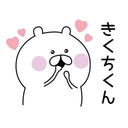 Sticker to send to Kikuchi