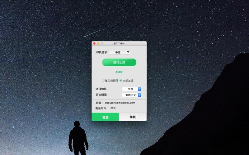 download SKY VPN for PC image 1