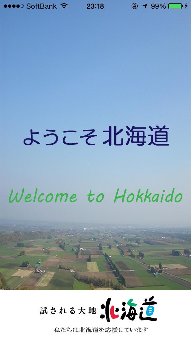 ようこそ北海道 ScreenShot0
