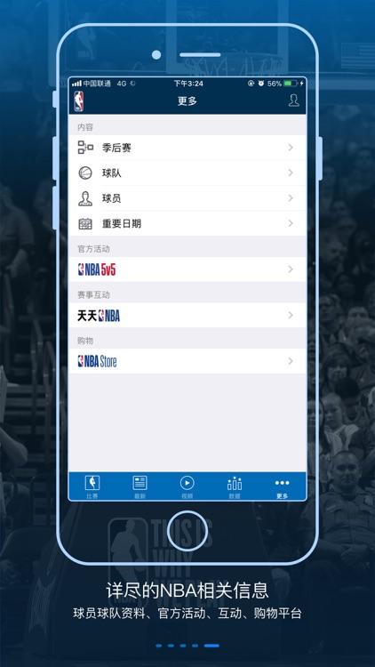 NBA APP (NBA中国官方应用) screenshot-4
