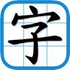 香港小學習字表 - 根據官方指引設計