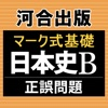 河合出版マーク式基礎日本史B[正誤問題] - iPhoneアプリ