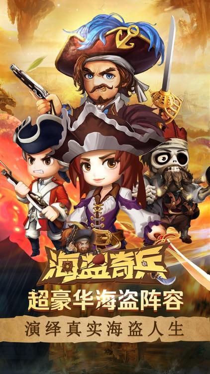 海盗奇兵:无尽的远征