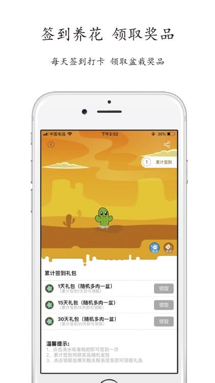 斗南花立购 screenshot-4