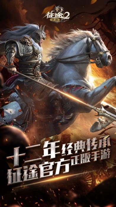 征途2-成年人的战争游戏