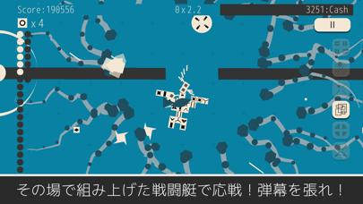 Bullet Voyage - 超攻撃的シューティングのおすすめ画像4