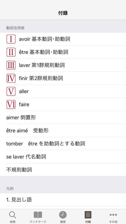 小学館 ロベール 仏和大辞典 screenshot-4