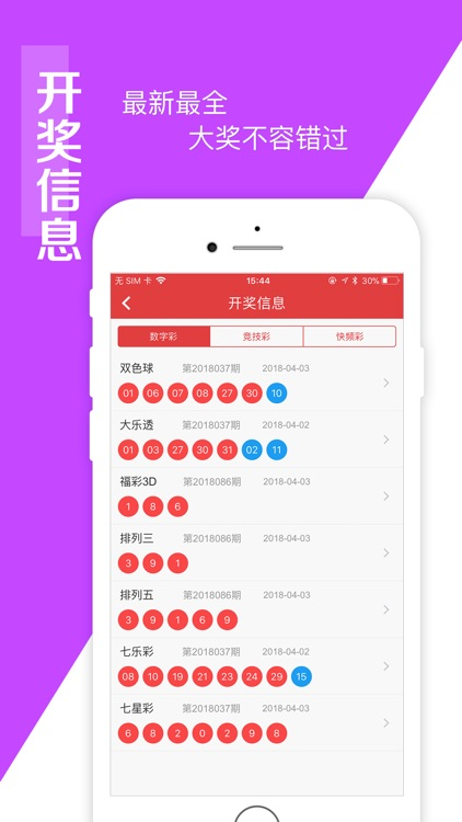 百盛彩票-双色球福利彩票体彩投注开奖 screenshot-3
