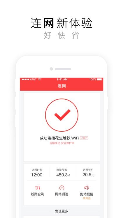 花生地铁WiFi—畅享地铁官方无线网络 screenshot-3