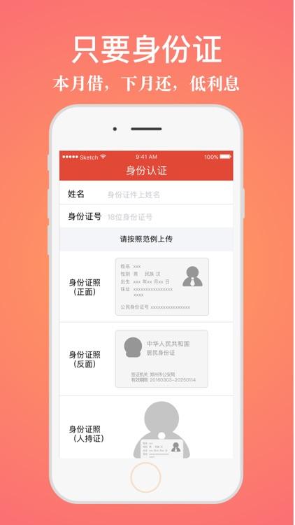 白条速贷—小额分期贷款借钱借款软件 screenshot-3