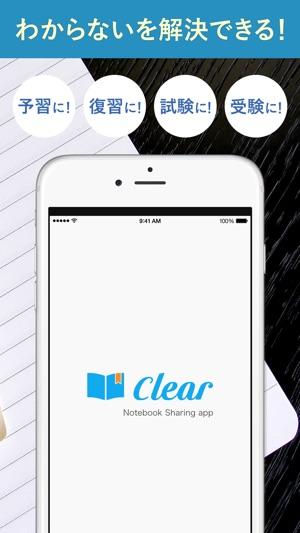 Clear-20万冊のノートで成績UPと受験合格-クリア Screenshot