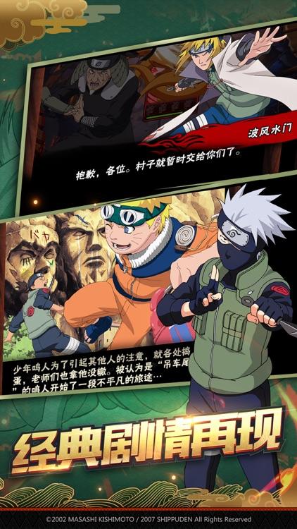 火影忍者-大师之路(影剑之幻) screenshot-3