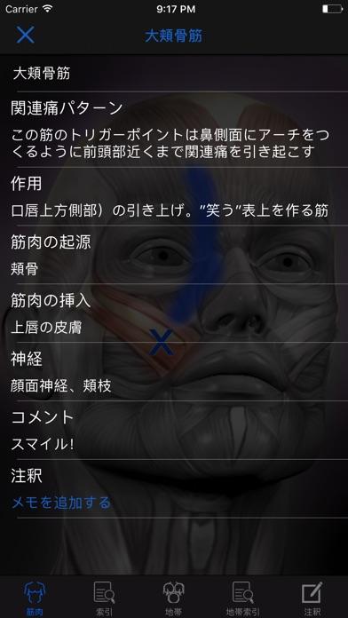 筋のトリガーポイント:ガイド&リファレンス screenshot1