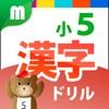 小5漢字ドリル - 小5漢字185字! for iPhone