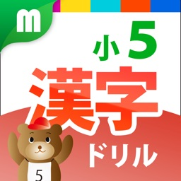 Kanji Drill 5 for iPhone
