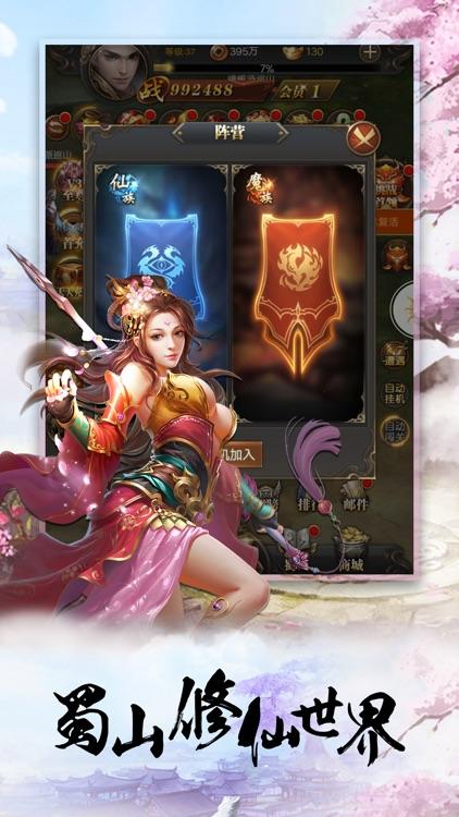 蜀山修仙世界- 决战青云: 仙侠动作手游 screenshot-3