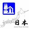 日本道の駅 - iPadアプリ