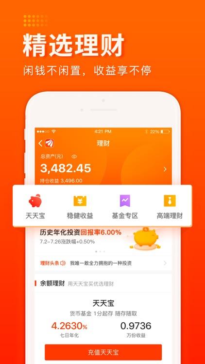 东方财富领先版-财经资讯&股票开户 screenshot-5