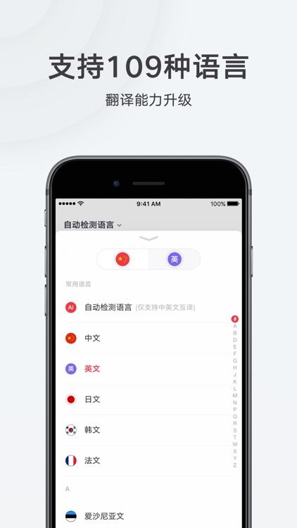 网易有道词典-收录日汉牛津等权威词典 screenshot-3
