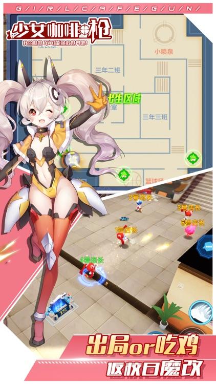 少女咖啡枪 screenshot-3