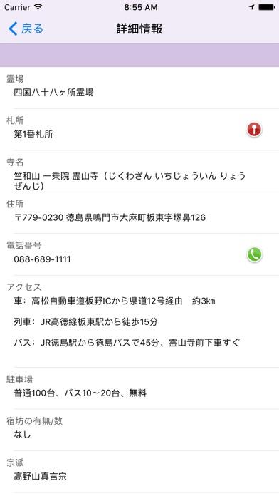 四国八十八ヶ所霊場マップ screenshot1