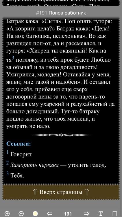 Старые Сказки screenshot-3