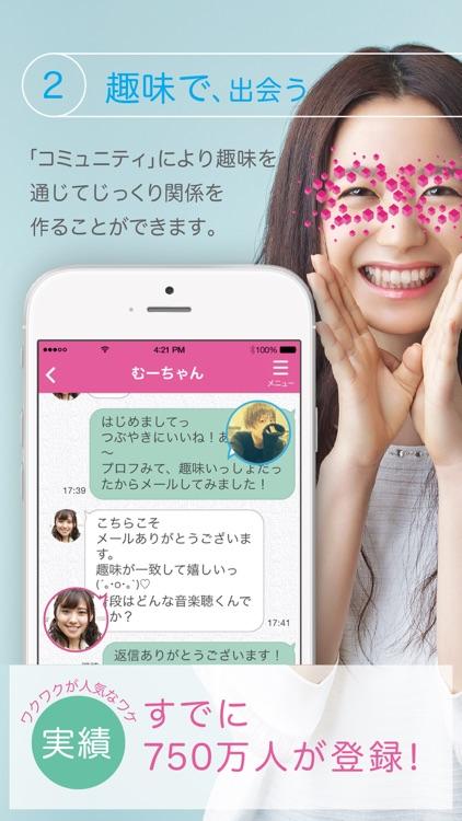 ワクワク - 恋愛マッチングアプリ