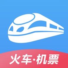 超过1亿人都在用的火车票机票专业预订平台