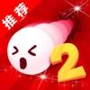 物理弹球2:物理画线bb弹小游戏