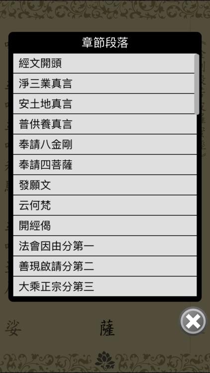 金剛經(唱誦) screenshot-4