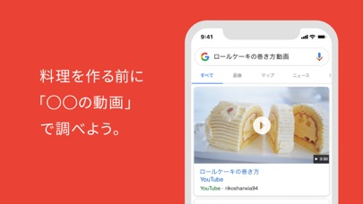 Screenshot for Google アプリ in Japan App Store