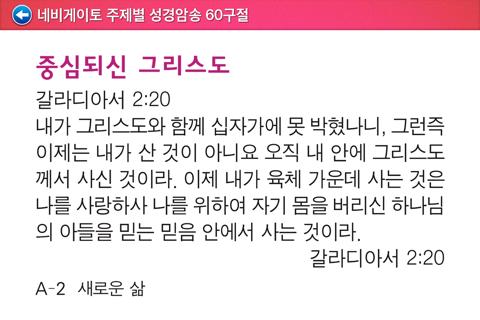 네비게이토 성경암송 60구절 (개역한글판) - náhled