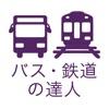 乗換検索 歩くまち京都アプリ「バス・鉄道の達人」