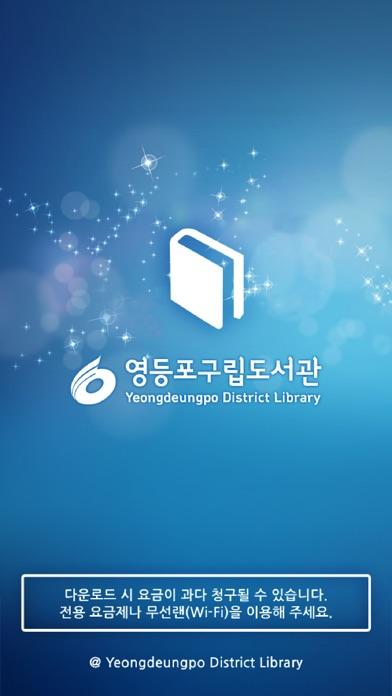 영등포 구립 도서관 for Windows