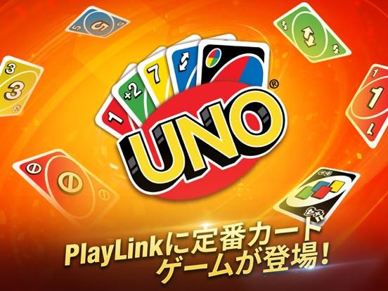 Uno PlayLinkのおすすめ画像1
