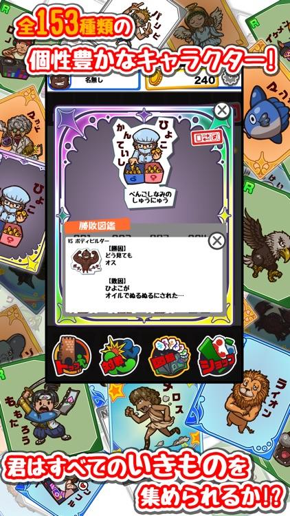 いきものバトルタワー screenshot-3