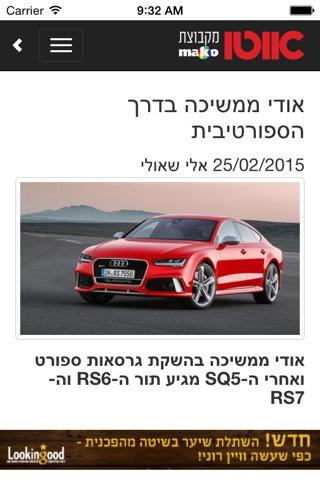 אוטו - המדריך לקניית רכב - náhled