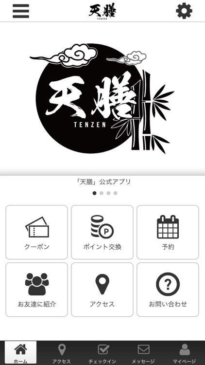 天膳公式アプリ