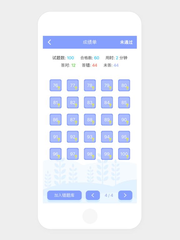 考试通——二级建造师 screenshot 8