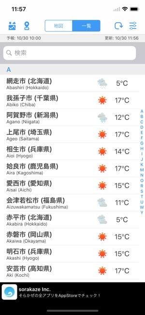 WeatherJapan Screenshot