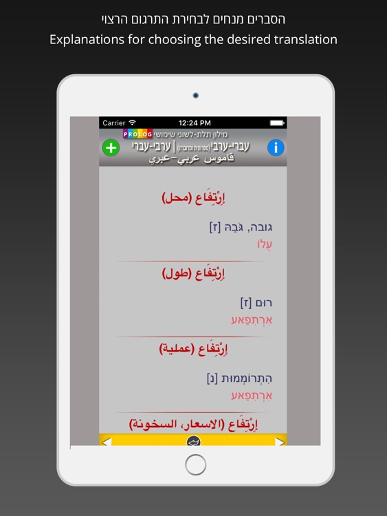 ARABIC Dictionary 18a7