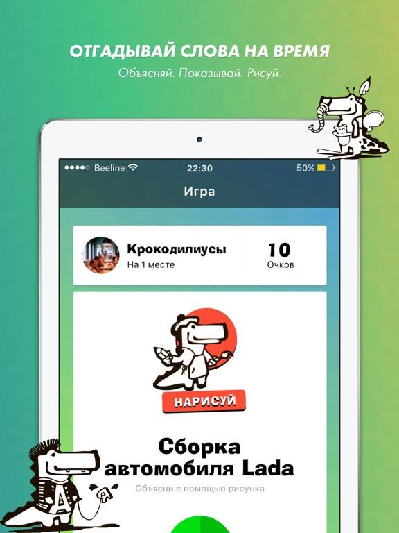 Крокодил Кинокнижный - Игра для компании друзей на iPad