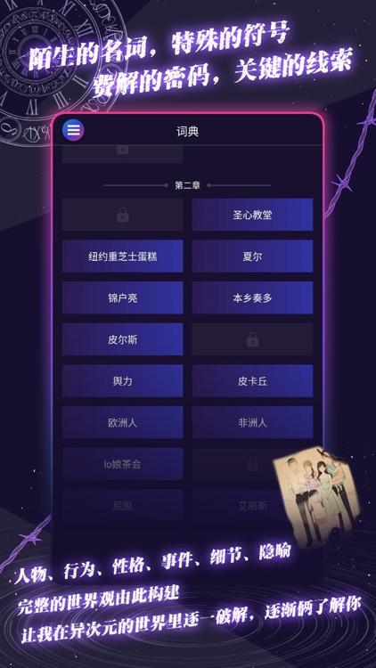 异次元通讯6 screenshot-4
