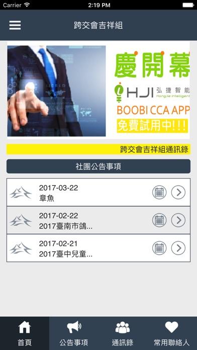 跨交會吉祥組-社團通訊錄屏幕截圖1
